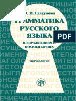 Грамматика Русского Языка Морфология