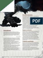D&D Класс Разбойник Warcraft