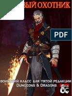 d&d Кровавый Охотник