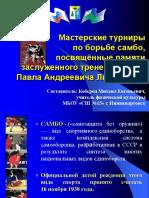 masterskie_turniry_po_borbe_sambo_posvyashchennye_pamyati_zasluzhennogo_trenera_rossii_pavla_andreevicha_litvinenko