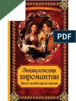 Makeev_A._Vsemirnayayenc._Yenciklopediya_Hiromantii.a6