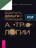 Shatohin_M_i_dr_Kak_vyigrat_dengi_s_pomoshju_astrologii