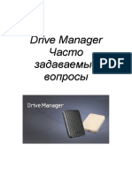 RUS_Drive Manager FAQ Ver 2.6
