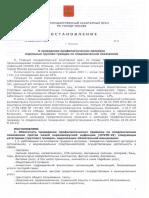 Vaccinare obligatorie Federația Rusă