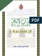 40763639-Hizib-Bahar