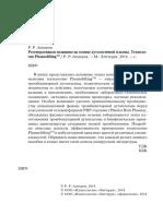 Регенеративная Медицина На Основе Аутологичной Плазмы.