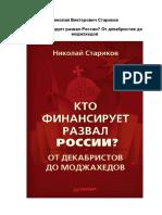 Стариков Н. От декабристов до моджахедов
