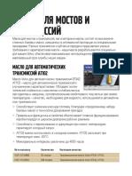 -at102-97342-pdf