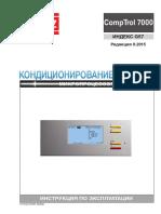stulz_c7000r_g57_0915_ru
