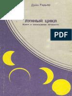 Лунный Цикл Ключ к Пониманию Личности. Фазы Луны в Астрологическом Руководстве by Д. Радьяр, Л.Р. Радьяр (Z-lib.org)