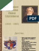 Тургенев презентация - all-biography.ru