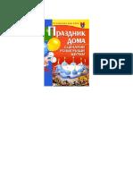 Коренная В. - Праздник дома. Сценарии, розыгрыши, шутки (Праздники для всех) - 2009 (PDF)