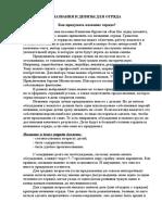 09-nazvaniya-i-devizy-otryadov