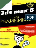 Шамс_Мортье-3Ds_max_для_чайников