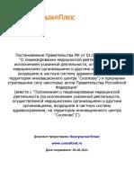 НОВОЕ ПОЛОЖЕНИЕ ПО МД ПП РФ № 852  О лицензировании МД+В.М.Д.