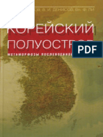 1torkunov_a_v_denisov_v_i_li_v_f_koreyskiy_poluostrov_metamor
