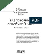 Guruleva T L Degtyareva N v Loskutnikova N L