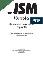 WSM_Kubota_05_RUS_TP