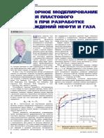 ЖВС БурениеНефть 2006 1 с8 9