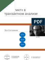 4. Транзактный анализ