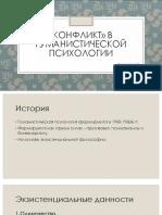 5. Гуманистическая психология