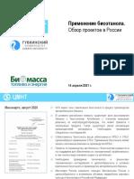 ЦМНТ-РГУ_биоэтанол-2021-1