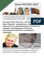 USSR Tulio Simonchina Prof Protasov Protasov Boris Ivanovich-Onkologicheskie Zabolevaniya Izlechimi 60 Str