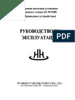 Conjunto de Bomba de Lodo Del Manual Operativo de La Plataforma de Perforación ZJ50DBS
