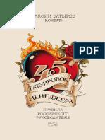 Максим Батырев - 45 Татуировок Менеджера. Правила Российского Руководителя (2014, Манн, Иванов иФербер) - Libgen.lc