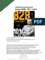 [sharewood.biz] Продажи B2B 101+ кейс