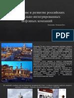 Stanovlenie i Razvitie Rossiyskikh Vertikalno Integrirovannykh Neftyanykh Kompaniy (1).Pptx654