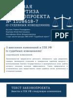 правовая экспертиза № 1108618-7