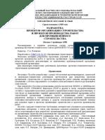 10-Pos i Ppr Dlya Promishl Stroitelstva