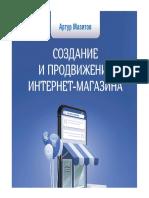 Мазитов. Создание и Продвижение Интернет-магазина