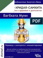Аштанга-Хридая-Самхита