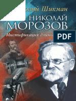 Николай Морозов. Мистификация длиною в век by Шикман Анатолий Петрович (z-lib.org)