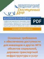 Требования доступности_Рохманова