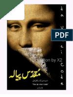 Da Vinci Code (Urdu)
