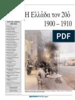 ΕΛΛΑΔΑ 1900-1910