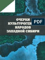 Kulturogenesis Western Siberia Очерки Культурогенеза Народов Западной Сибири
