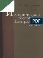 Geografia Malyavkin a G Istoricheskaya Geografia Tsentralnoy Azii - Novosibirsk Nauka 1981