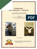 Bina i Parinama Repiny - Generatory Mir Urodstva i Krasoty
