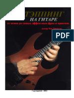 Chad Johnson - Guitar Tapping