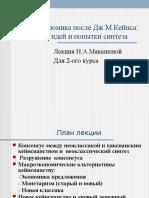 макроэкономика после Дж.М.Кейнса