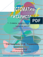 Hrestomatiya-gitarista.-1-2-kl.-Uproshchennaya