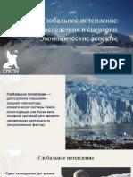 Гл Потепление Дробышева Л-2003