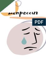 Депрессия. (1)