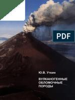 Вулканогенные Облмочные Породы Уткин Ю.В.