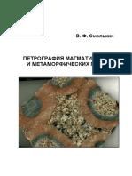 Geokniga Petrografiya Magmaticheskih i Metamorficheskih Porod Smolkin Vf 2003