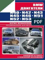 BMW Engines N-series